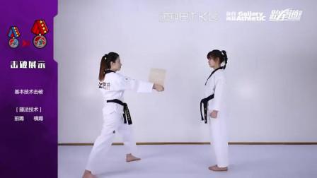 2019中国跆拳道协会级位晋升考核二级-红带(参考)