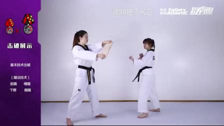 2019中国跆拳道协会级位晋升考核一级-红黑带(参考)