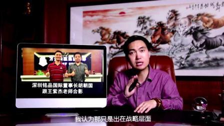 王紫杰: 如何超高价格卖出普通产品