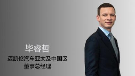 迈凯轮汽车亚太及中国区董事总经理 毕睿哲