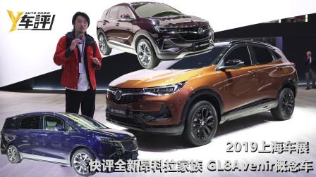2019上海车展 解读全新昂科拉+GL8 Avenir概念车