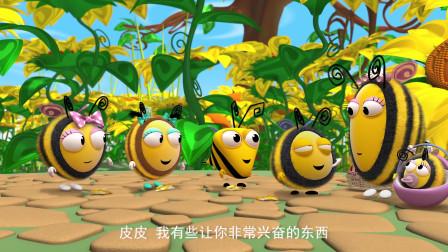 小蜜蜂:八仔真是个小机灵鬼!