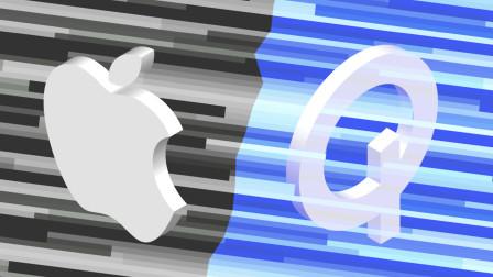 苹果高通达成双向和解,英特尔尴尬,iPhone将用回高通基带?