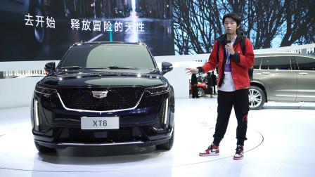 Y车评原创试车 2019 2019上海车展 快评凯迪拉克XT6