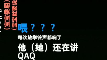 """【重庆】太委屈!小学生打119声嘶力竭投诉老师""""拖堂"""""""