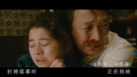 《祈祷落幕时》发布重磅催泪MV 26年沉重父爱守护你的一生