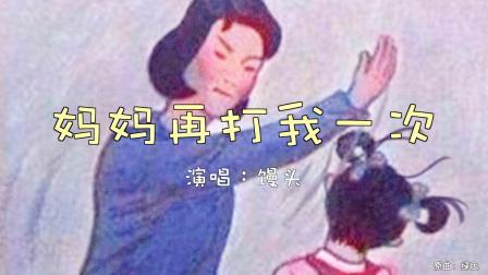 """网红歌《绿色》神改编,唱出""""悲惨""""童年"""