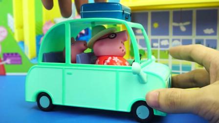 小猪佩奇的直升飞机与汽车玩具