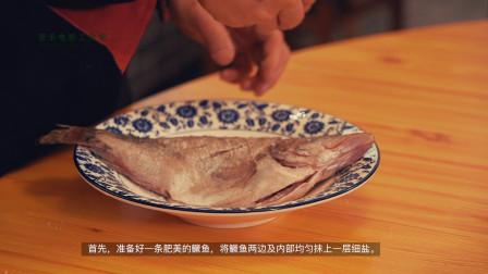 【青禾美食】臭鳜鱼,一道传承几百年的徽州美食  [青禾电影工作室]