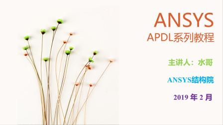 水哥ANSYS APDL系列教程07--Get命令使用用法与案例(1)