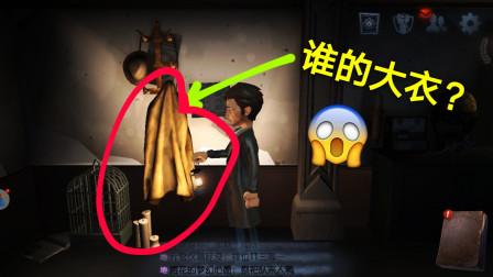 第五人格:大厅墙壁上的大衣到底是谁的?黄衣之主:这锅我不背!