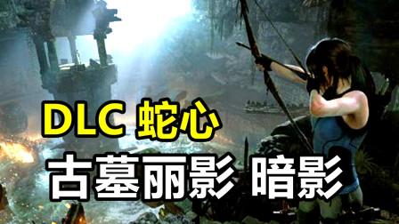 KO酷《古墓丽影 暗影 DLC》04期 蛇心 双墓 剧情攻略流程解说 PS4