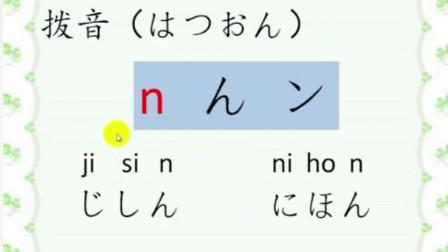 日语基础知识学习,认识音标组成部分30
