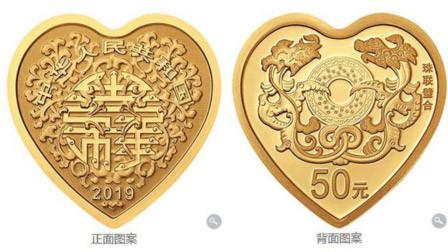 比心!央行将发行心形纪念币 最多发行3万枚