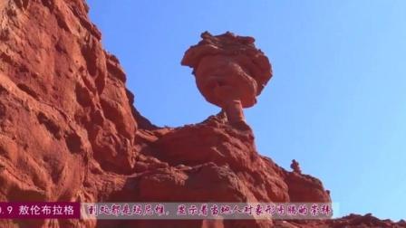 梦幻之旅-敖伦布拉格大峡谷,鬼斧天工上帝的杰作