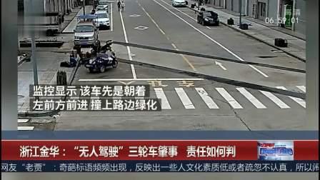 """浙江金华:""""无人驾驶""""三轮车肇事 责任如何判"""