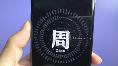 手机轮盘时钟动态壁纸升级版,一键加上自己名字,效果非常酷炫!
