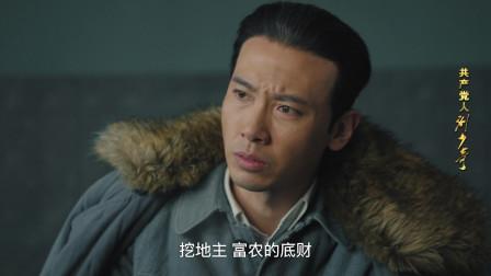 共产党人刘少奇 45
