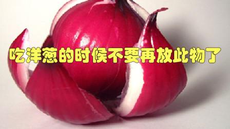 """医生提醒:吃洋葱的时候不要再放此物了,随时可能会""""失明"""""""