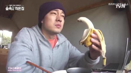 《林中小屋》:苏志燮吃燕麦粥、香蕉、和西红柿鸡蛋汤的表情