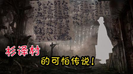 【老烟斗】日本第一鬼村:杉泽村的可怕传说!