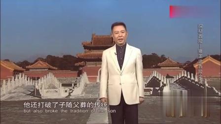 国宝档案:雍正清西陵之谜,为什么雍正不敢葬在康熙旁边?