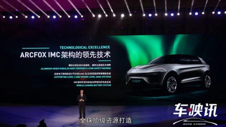 ARCFOX发布IMC架构,引领新能源汽车2.0时代