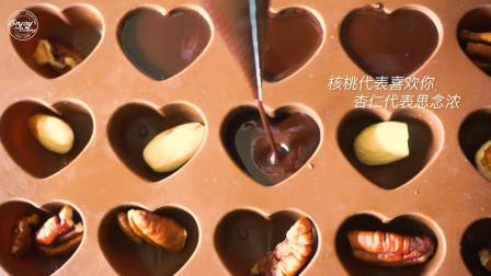 【无糖不苦黑巧克力】天然原料自制健康无糖无添加黑巧克力 最纯真的爱 生酮 低碳  不用调