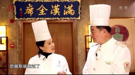 满汉全席经过改良 用代替食材烹调方法还原经典滋味