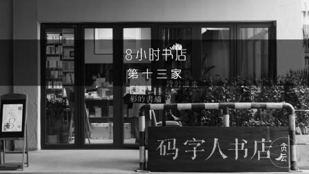 """选址隐蔽,不迎合读者,这家书店有点""""傲"""""""