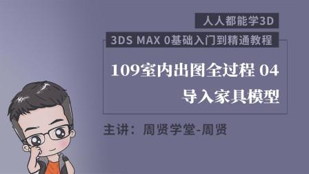 3dmax教程人人都能学3D 109课 室内出图全过程04导入家具模型