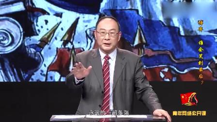 金灿荣:中美关系的性质,将决定未来国际关系进程