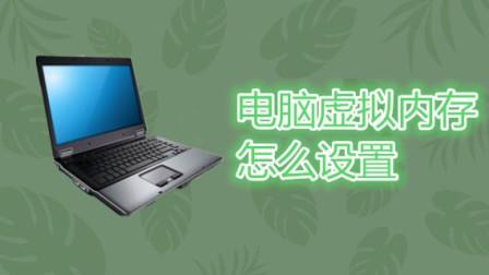 如何设置电脑合适的虚拟内存 教你怎么设置电脑虚拟内存