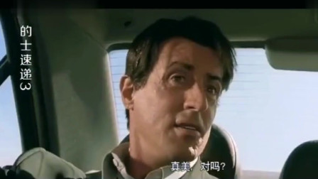 的士速递3:出租车变超跑,司机载着史泰龙一秒甩掉跟踪者