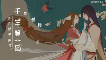 【狐妖小红娘/新白娘子传奇】千年等一回