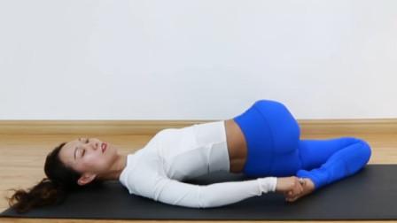 快速瘦肚子的瑜伽体式!仰卧扭转式,减肥拉伸一步到位