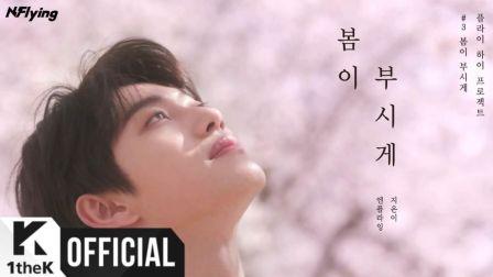 [官方预告1] N.Flying _ 春暖花开 M/V Teaser #1