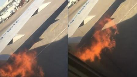 波音737客机起飞时引擎喷火 乘客拍下惊悚一幕