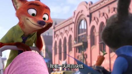 《疯狂动物》说起狡猾,这只狐狸竟然被一只兔子给耍了!