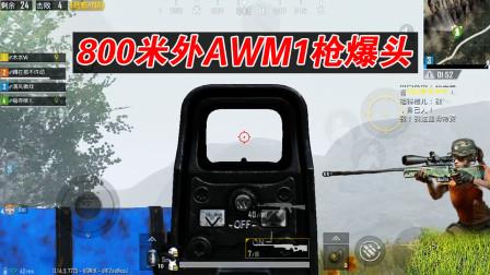 刺激战场:全息AWM800米外爆头!这操作竟是因为童年阴影?