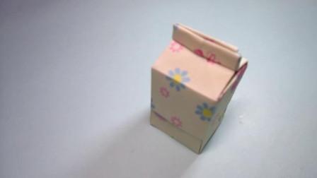 手工折纸,牛奶盒子的折法,精致漂亮,步骤简单