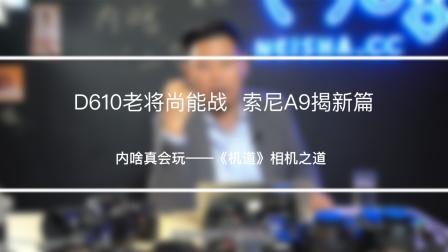 D610老将尚能战 索尼A9揭新篇《机道》73期