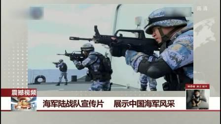 每日新闻报 2019 海军陆战队宣传片 展示中国海军风采