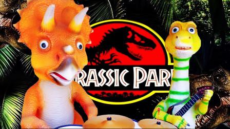玩具侠游玩侏罗纪公园和霸王龙互动
