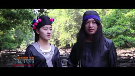 hmoob苗族电影 NUJ TOOG Neeg Dab Tsov 07