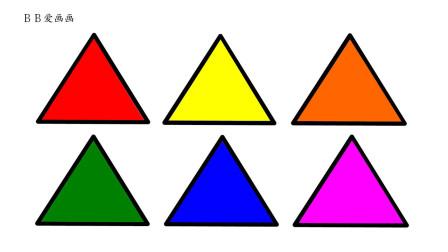 如何简画三角形 然后涂上彩色