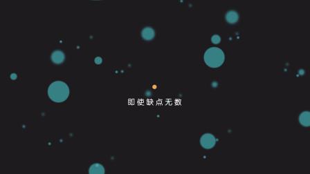 影视后期正式学员徐佳丽作品-MG动画