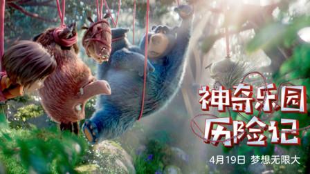 """《神奇乐园历险记》曝""""入园指南""""预告 奇幻体验打造美妙亲子时光"""