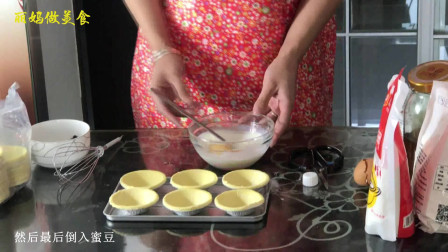 美味的蛋挞怎么做,教你们方法