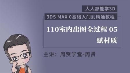 3dmax教程人人都能学3D 110课 室内出图全过程05赋材质